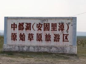 河北——张家口(一)